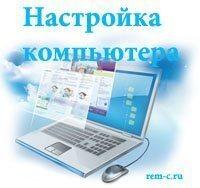 Настройка компьютеров в Волжском